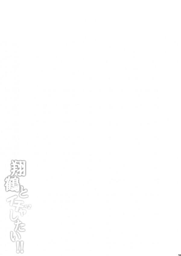 【艦これ エロ同人】最愛のパートナー翔鶴とイチャラブSEXで絶頂ww軽い手マンで既にまんこ濡れ濡れに【無料 エロ漫画】024