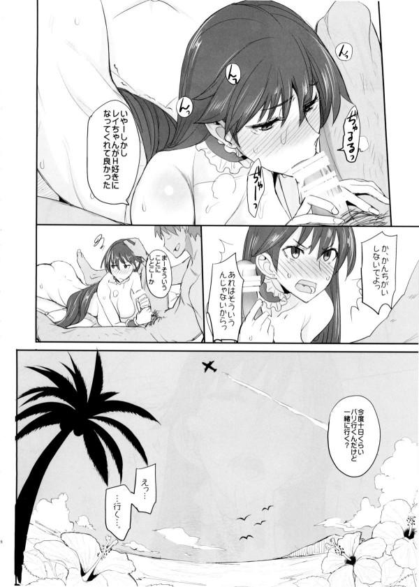 【美少女戦士セーラームーン エロ漫画・エロ同人誌】美少女JKの火野レイが調教されて羞恥心SEXからすっかりエッチ好きになっちゃってるよww 024_sc024