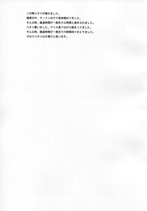 【艦これ エロ同人】ヲ級,タ級,ル級,羽黒,金剛,比叡,島風,那珂,雪風,翔鶴,瑞鶴らが描かれてる非エロ4コマ作品だよ~【無料 エロ漫画】025