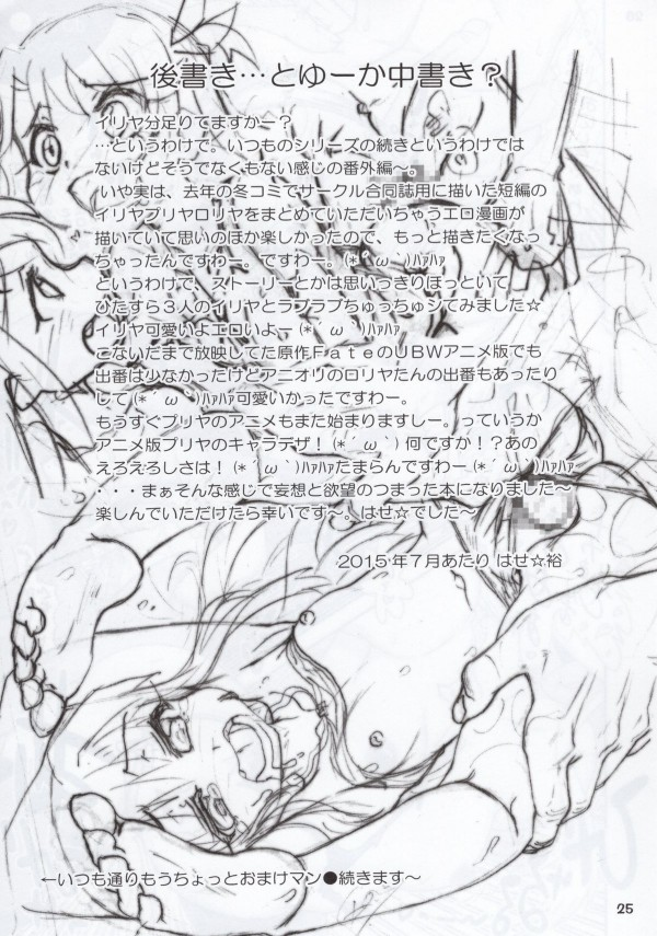 【Fate エロ同人】各作品のイリヤがハメまくりのハーレム中出し祭りwwwパイパン幼女まんこ手マンからチンポ挿入【無料 エロ漫画】025_img025