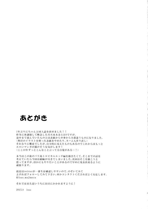 【美少女戦士セーラームーン エロ漫画・エロ同人誌】美少女JKの火野レイが調教されて羞恥心SEXからすっかりエッチ好きになっちゃってるよww 025_sc025