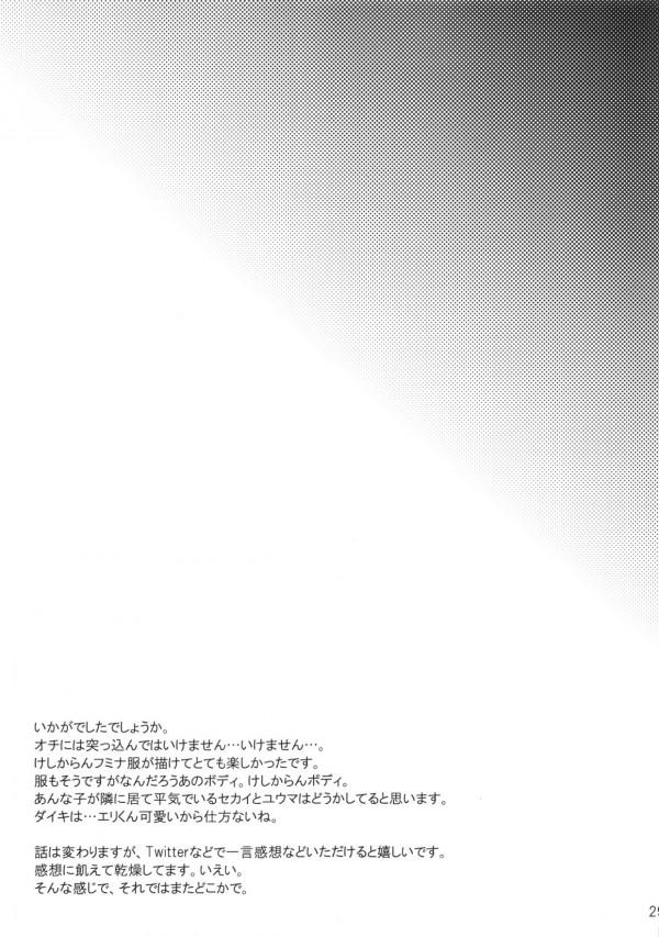 【ガンダムビルドファイターズトライ】巨乳スパッツ姿のホシノ・フミナがミヤガ・ダイキ、ラルさんとそれぞれSEXしちゃってるよwwまんこ悪戯されエッチな汁溢れちゃって拒むもチンポ挿入・・処女の膣中たっぷり味わってそのまま中出し射精www【エロ同人誌・エロ漫画】 028