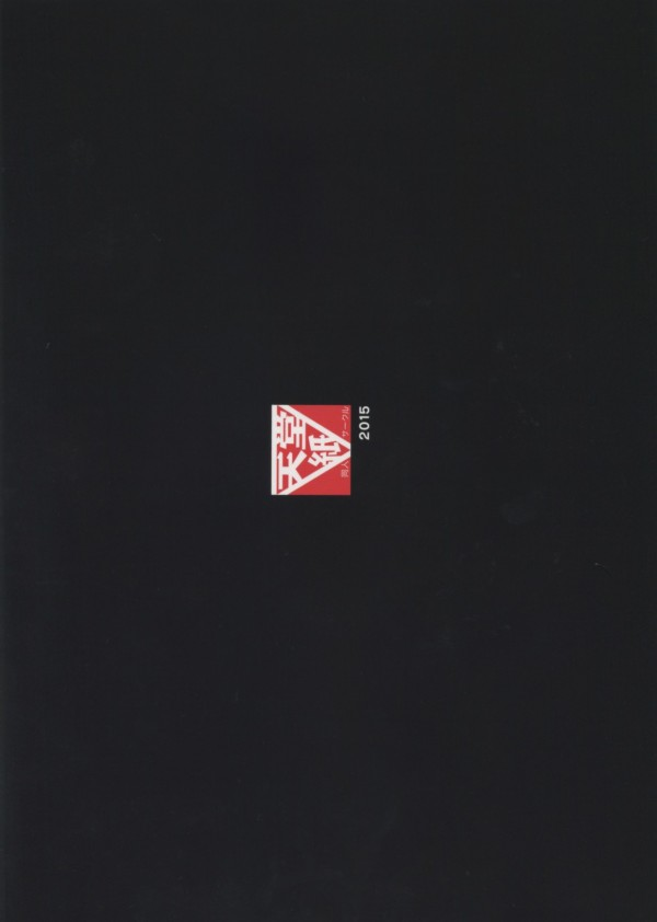 【艦これ エロ同人】巨乳美女の赤城と加賀がレズってまんここすりつけ合ってるよwwwキスしながら…【無料 エロ漫画】02