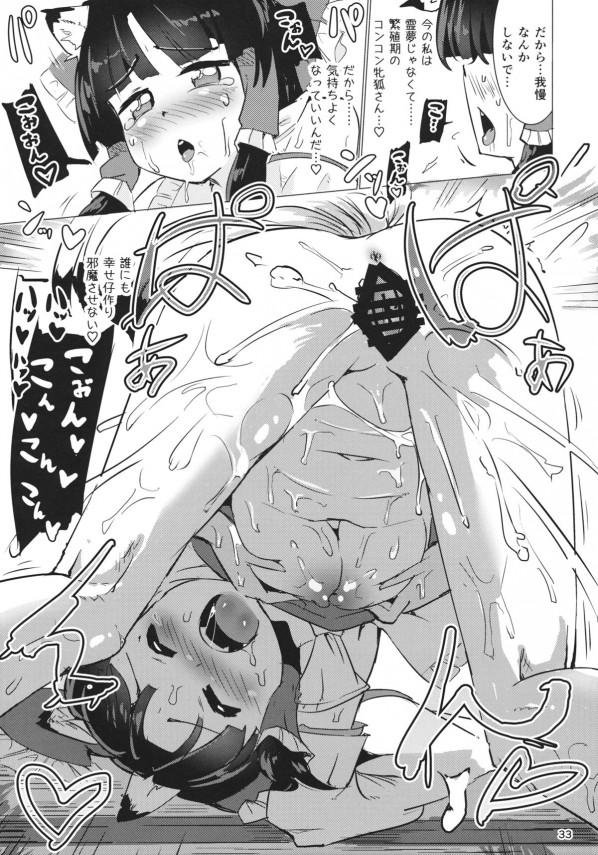 【東方】ケモナーの博麗霊夢が逆レイプの獣姦ファックで悶絶ww濃厚フェラチオでぶっかけ射精www _033