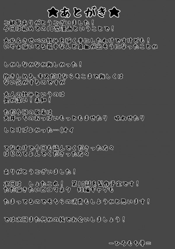 【艦隊これくしょん -艦これ-】雷におびえるショタ提督が大井、北上と3Pはめのフルカラー作品だよwフェラチオ口内射精から羞恥心全開で膣内チンポ挿入して連続中出しファックしてるwww【エロ漫画・エロ同人誌】 035