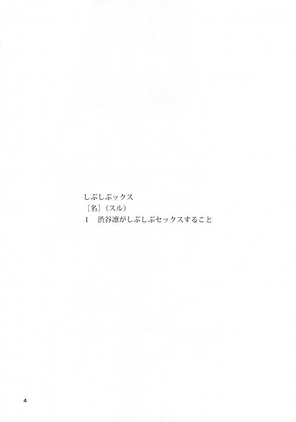 【アイマス エロ同人】JKアイドルの渋谷凛を性処理用アイドルとしてハメまくるww手コキ射精フェラチオ【無料 エロ漫画】04