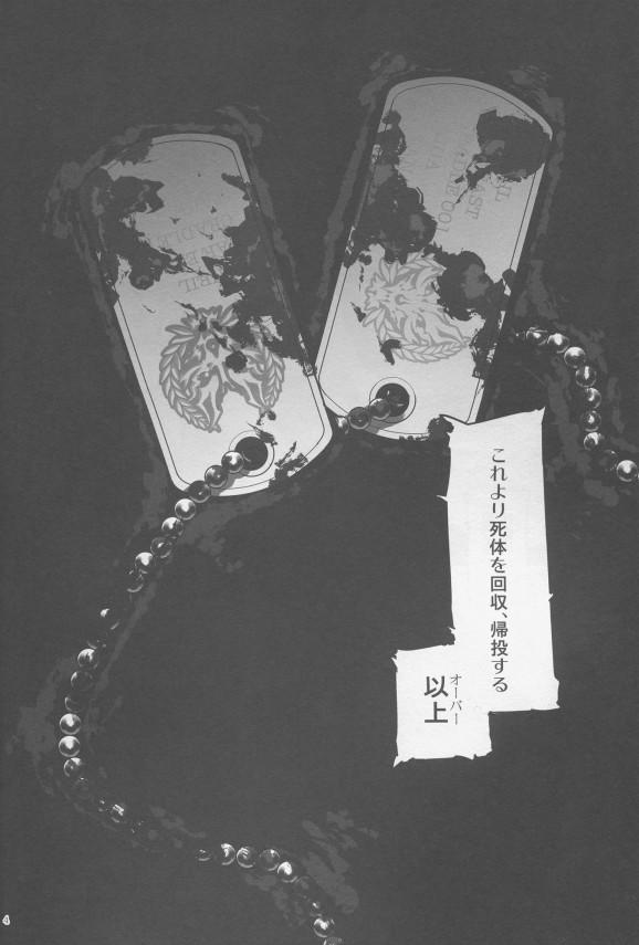 【ゴッドイーター エロ漫画・エロ同人誌】巨乳美女のアリサ・イリーニチナ・アミエーラが催眠で激しい拷問凌辱レイプされてるよww拘束調教されて雌穴にチンポつかれまくりwww 04