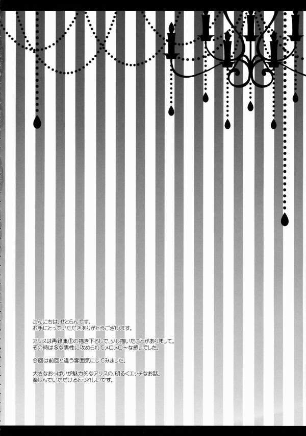 【東方 エロ漫画・エロ同人誌】アリス・マーガトロイドが股間全開で痴女って来たから中出しSEXしたったおw 04
