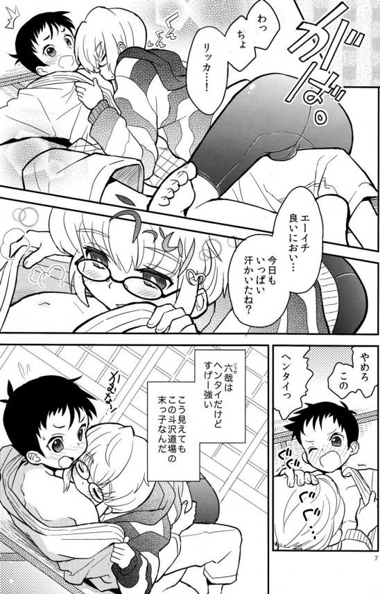 【エロ同人誌】柔道少年のショタ達がイチャイチャしてるBL作品だお!【無料 エロ漫画】05