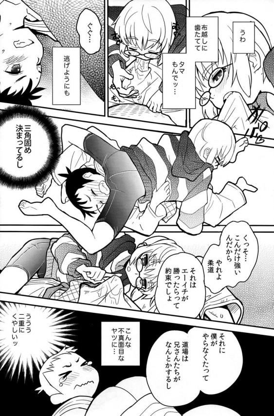 【エロ同人誌】柔道少年のショタ達がイチャイチャしてるBL作品だお!【無料 エロ漫画】08