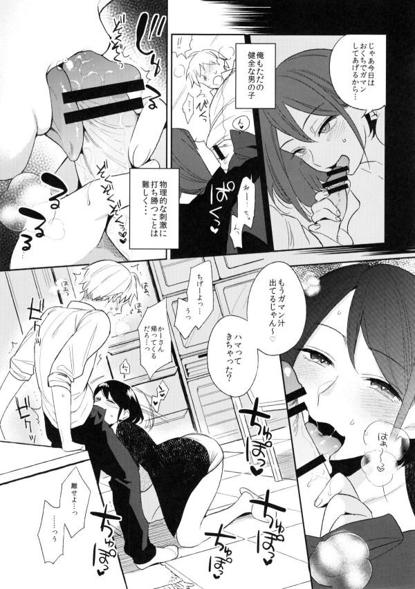 漫画 痴女 エロ 無料