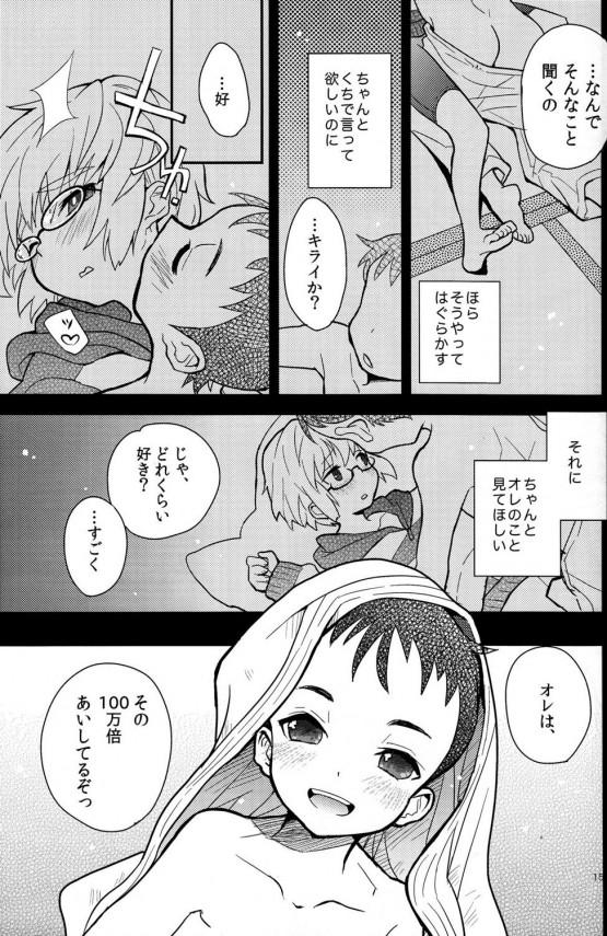 【エロ同人誌】柔道少年のショタ達がイチャイチャしてるBL作品だお!【無料 エロ漫画】13