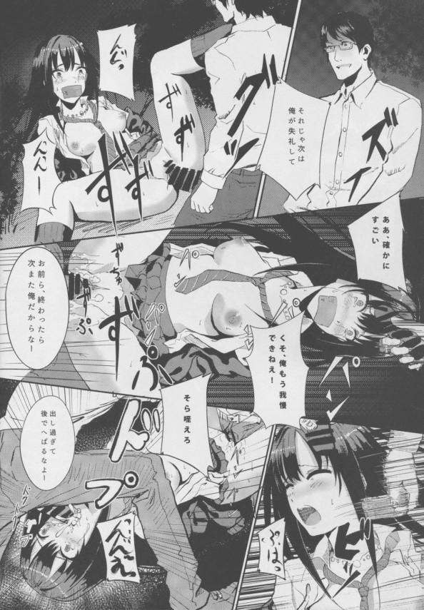 【アイドルマスター シンデレラガールズ】JKアイドルの渋谷凛が拘束レイプされての鬼畜ファックで絶望・・・抗うも暴力で貶められ無理矢理チンポハメられ中出しレイプからアナルファックもされて体内外ザーメンまみれで絶望果て・・・【エロドウジンシ・エロ漫画】 14