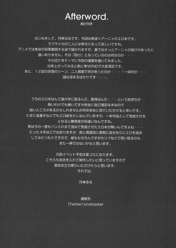 【アイマス エロ同人】巨乳アイドルの新田美波とアナスタシアが最強百合百合ユニット結成だよww互いにオナニー【無料 エロ漫画】17__17_
