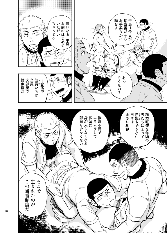 【エロ同人誌】野球部の後輩が先輩の達の性処理までさせられてるボーイズラブ作品!【無料 エロ漫画】18
