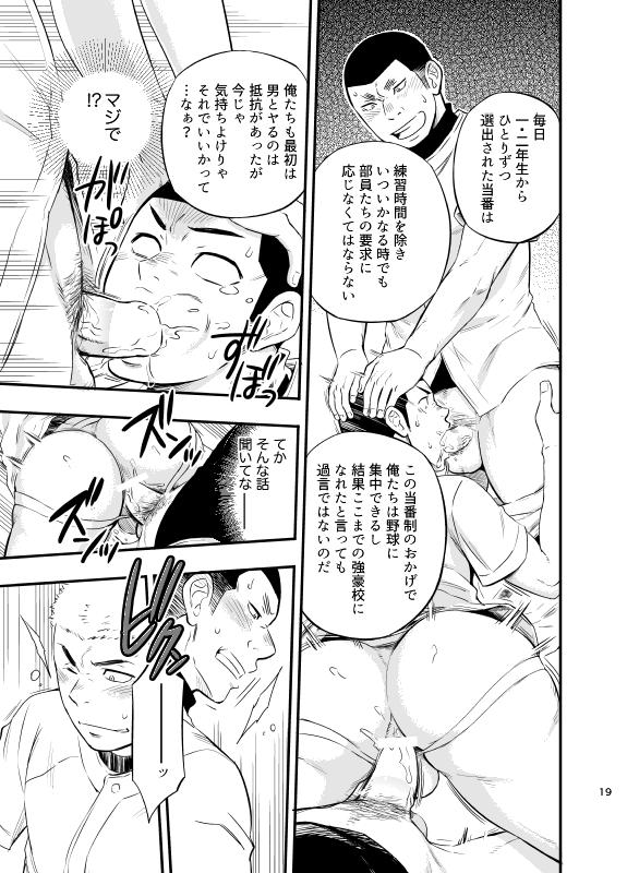 【エロ同人誌】野球部の後輩が先輩の達の性処理までさせられてるボーイズラブ作品!【無料 エロ漫画】19