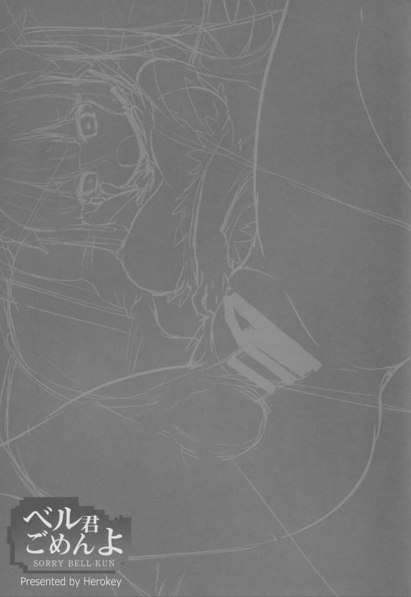 【ダンまち エロ同人誌・エロ漫画】巨乳のヘスティアに媚薬飲ませて神様の身体たっぷり堪能しちゃってますww日に日にエスカレートして処女喪失の生チンポ挿入www 23