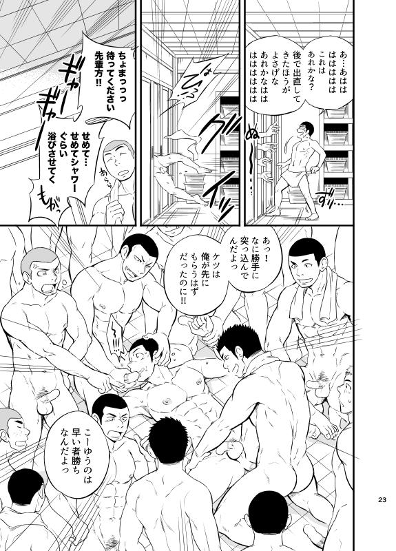 【エロ同人誌】野球部の後輩が先輩の達の性処理までさせられてるボーイズラブ作品!【無料 エロ漫画】23