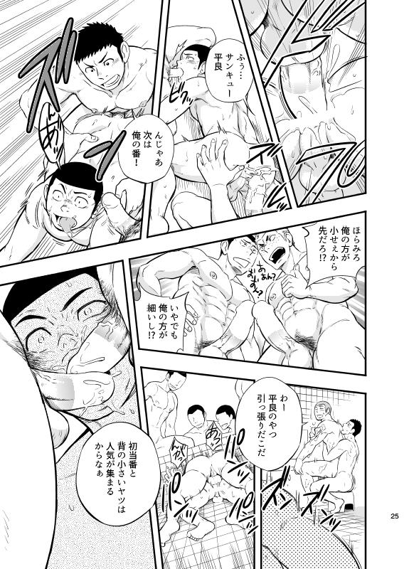 【エロ同人誌】野球部の後輩が先輩の達の性処理までさせられてるボーイズラブ作品!【無料 エロ漫画】25