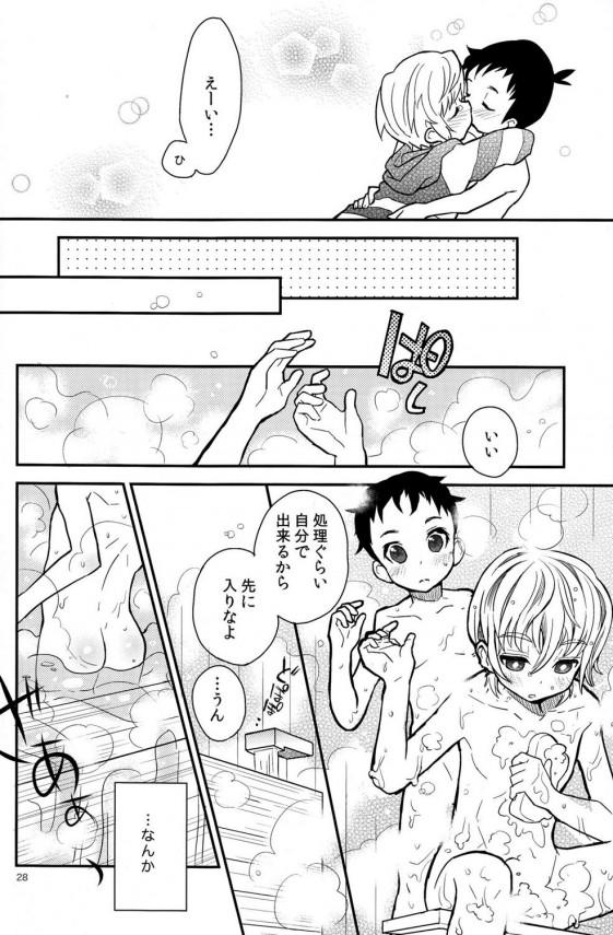 【エロ同人誌】柔道少年のショタ達がイチャイチャしてるBL作品だお!【無料 エロ漫画】26