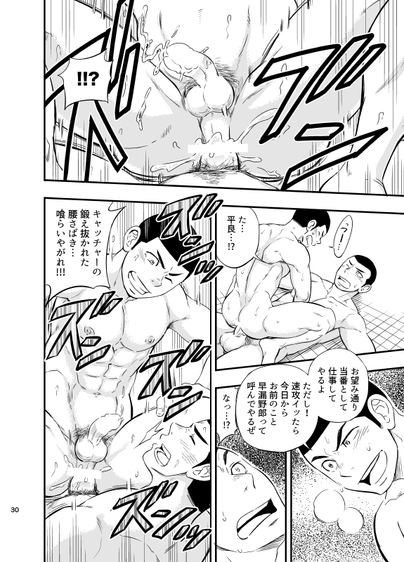 【エロ同人誌】野球部の後輩が先輩の達の性処理までさせられてるボーイズラブ作品!【無料 エロ漫画】30