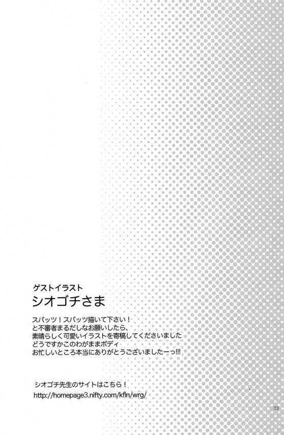 【エロ同人誌】柔道少年のショタ達がイチャイチャしてるBL作品だお!【無料 エロ漫画】31