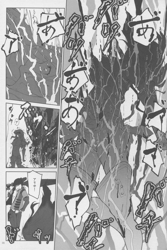 【ゴッドイーター エロ漫画・エロ同人誌】巨乳美女のアリサ・イリーニチナ・アミエーラが催眠で激しい拷問凌辱レイプされてるよww拘束調教されて雌穴にチンポつかれまくりwww 35