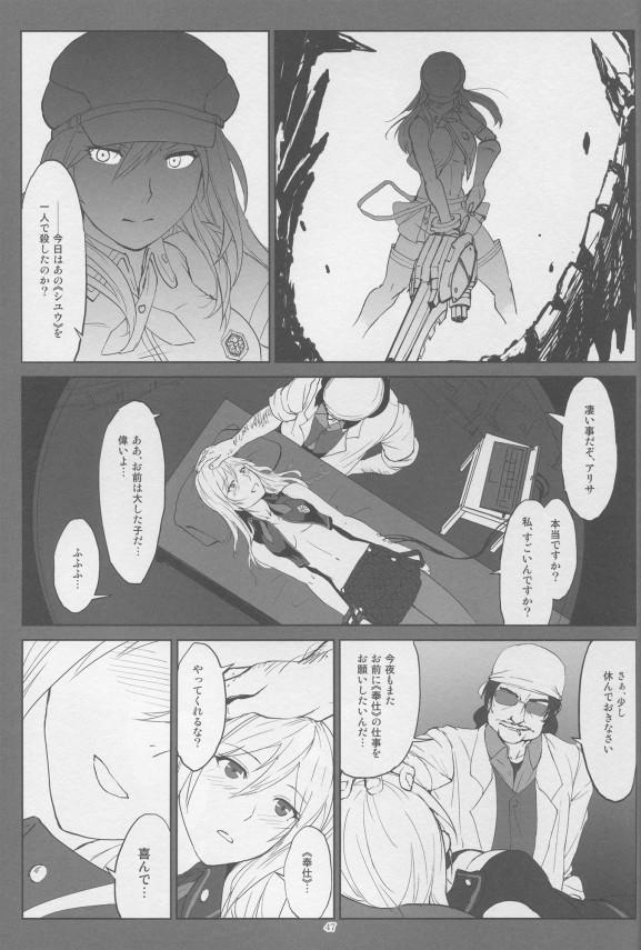【ゴッドイーター エロ漫画・エロ同人誌】巨乳美女のアリサ・イリーニチナ・アミエーラが催眠で激しい拷問凌辱レイプされてるよww拘束調教されて雌穴にチンポつかれまくりwww 47