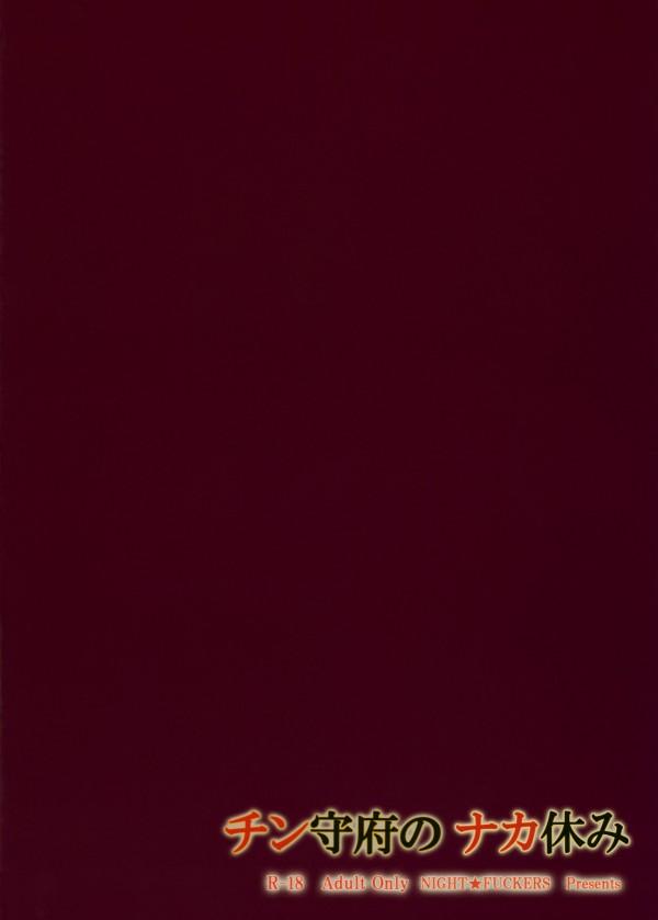 【艦これ エロ同人】提督が目隠し拘束され赤城と加賀、天龍と龍田コンビにそれぞれ逆レイプされてるw【無料 エロ漫画】_999