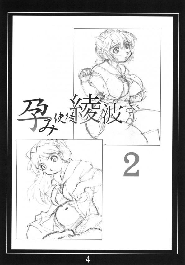 Harami_Shito_Ayanami_san_Omnibus_003