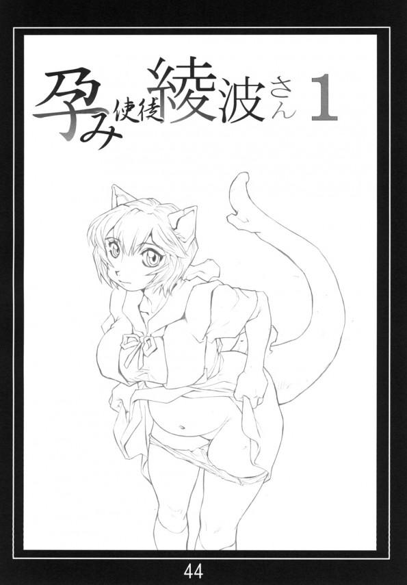Harami_Shito_Ayanami_san_Omnibus_043