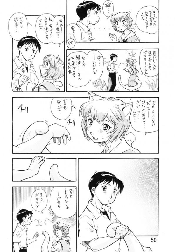 Harami_Shito_Ayanami_san_Omnibus_049