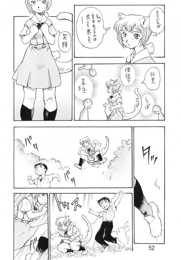 Harami_Shito_Ayanami_san_Omnibus_051