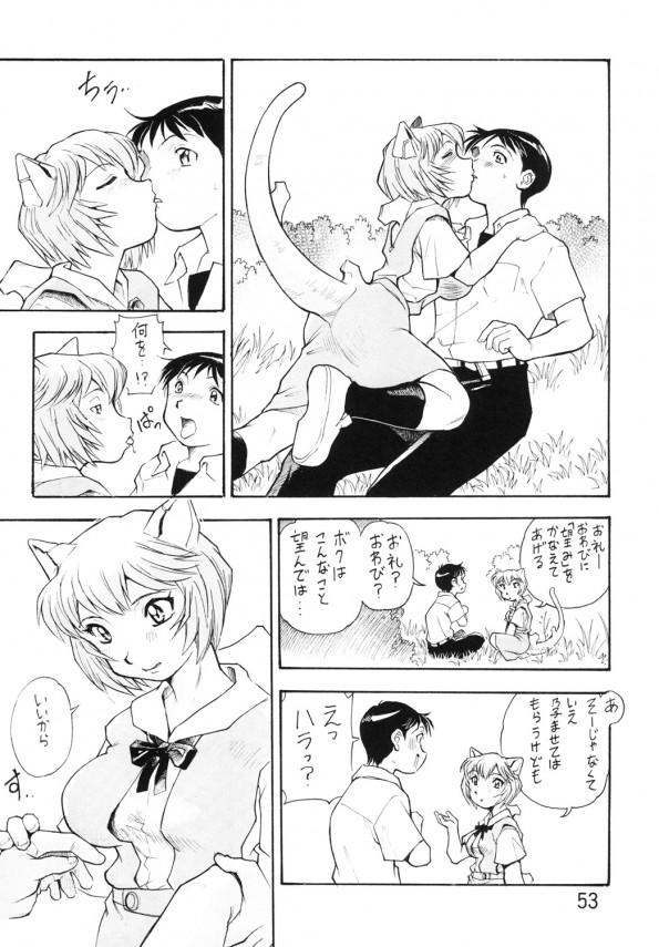 Harami_Shito_Ayanami_san_Omnibus_052