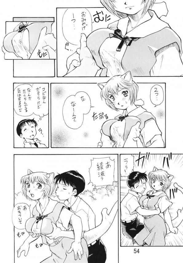 Harami_Shito_Ayanami_san_Omnibus_053