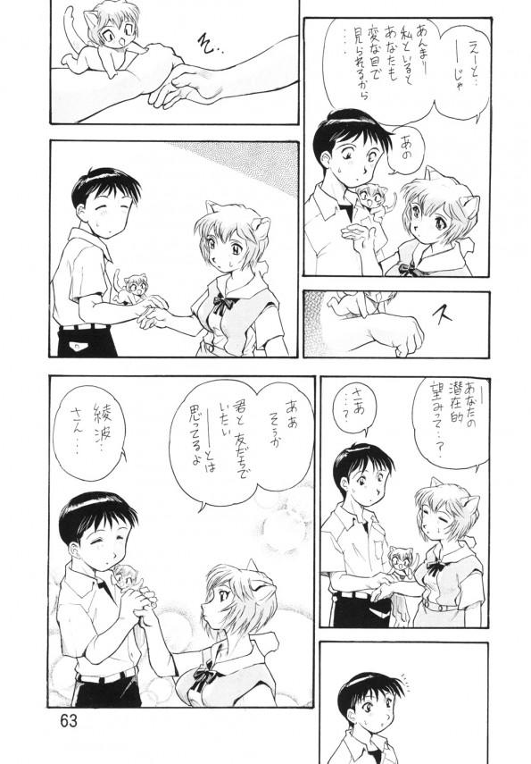 Harami_Shito_Ayanami_san_Omnibus_062