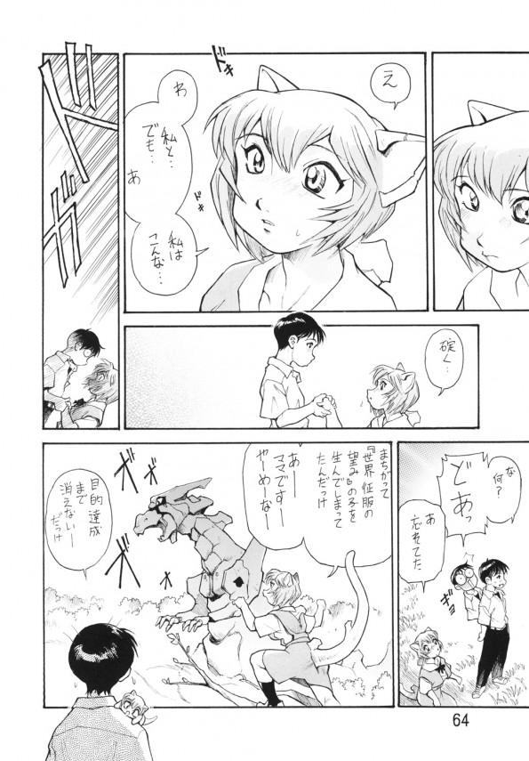 Harami_Shito_Ayanami_san_Omnibus_063