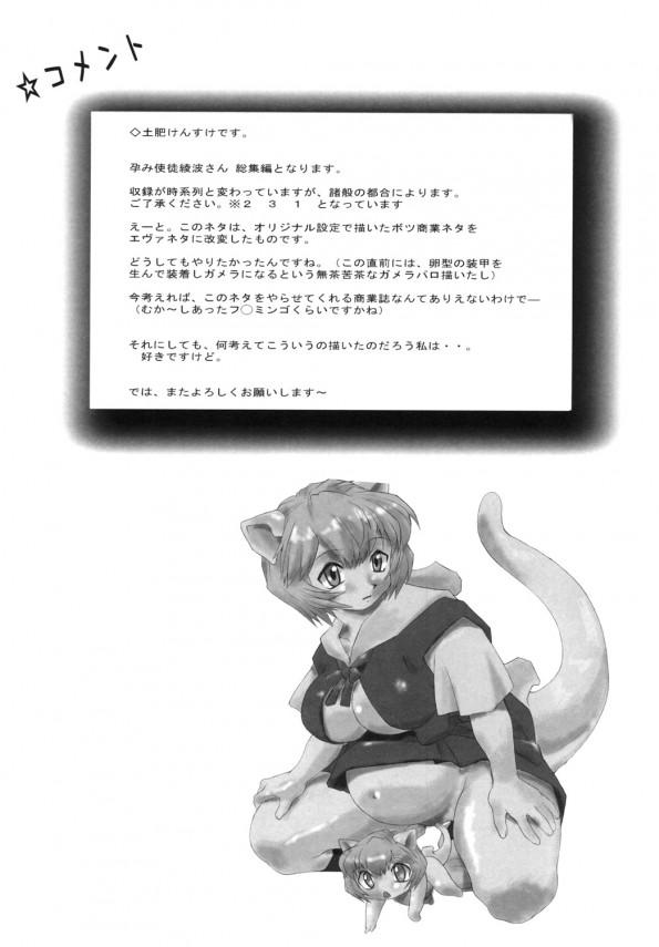 Harami_Shito_Ayanami_san_Omnibus_064