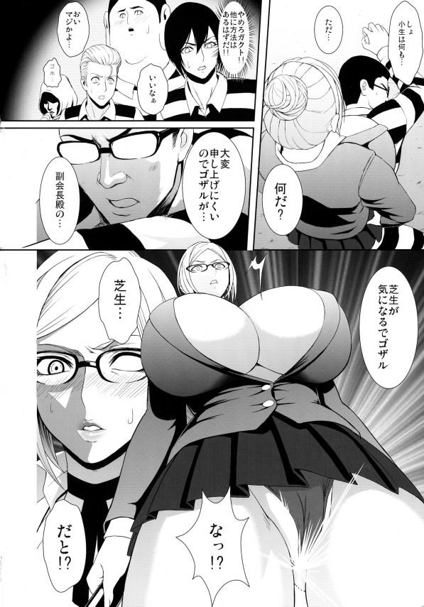 【監獄学園】爆乳眼鏡っ子の白木芽衣子がフタナリの緑川花に痴女られてレズファックしちゃってるよw pg_004