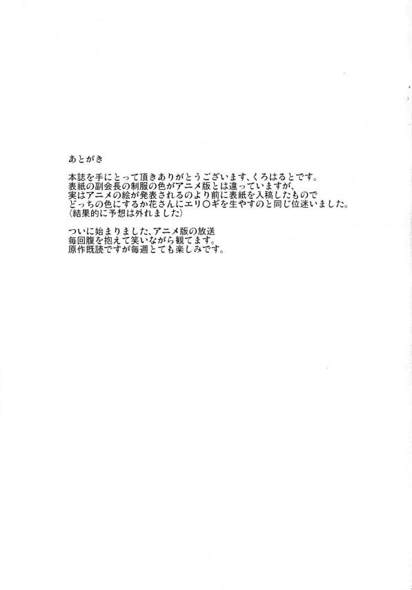 【監獄学園】爆乳眼鏡っ子の白木芽衣子がフタナリの緑川花に痴女られてレズファックしちゃってるよw pg_023