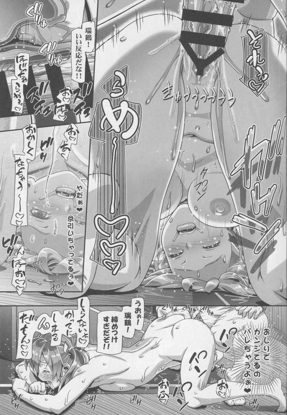 【艦これ エロ漫画・エロ同人誌】ツインテ美女の瑞鶴と中出しセックスw剛毛マンコを剃毛でパイパンまんこにしてたっぷり堪能するえろ提督w t_018_kancolle_072