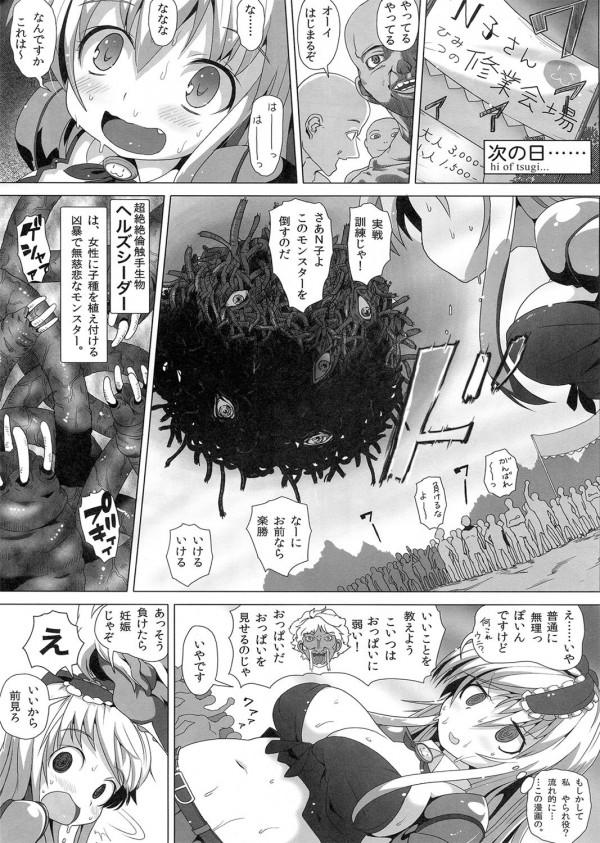 【エロ漫画・エロ同人誌】ムチムチ体系の少女が触手モンスターに犯され脱糞、お漏らししちゃってるwww 0005