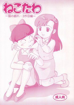 【ゲゲゲ エロ同人】未成熟幼女の天童ユメコと猫娘が妄想しながらレズプレイしちゃうおwwユメコは鬼太郎を想い…【無料 エロ漫画】