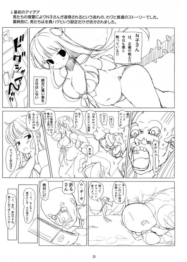 【エロ漫画・エロ同人誌】ムチムチ体系の少女が触手モンスターに犯され脱糞、お漏らししちゃってるwww 0021