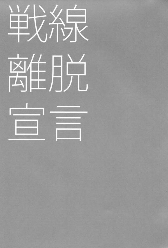 【艦これ エロ同人】パイパンちっぱいの暁が気の弱い提督を優しく慰めチンポも受け入れてるおwww【無料 エロ漫画】002