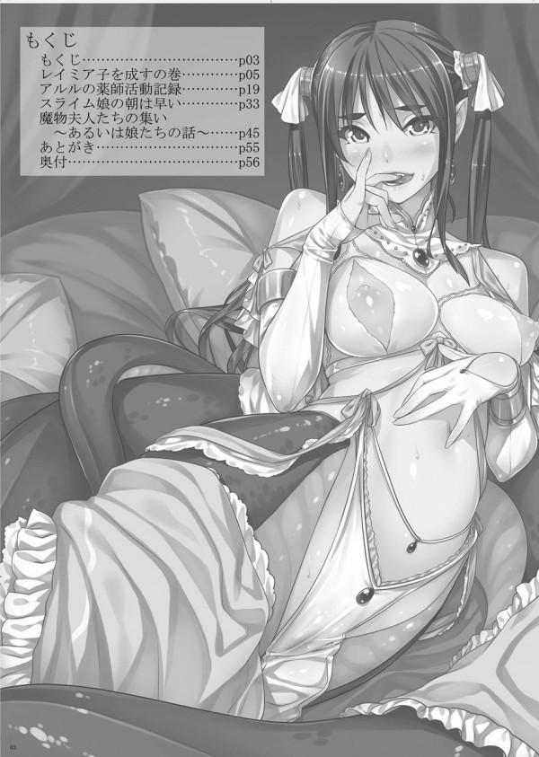 【エロ漫画・エロ同人誌】スライム状の巨乳お姉さんにチンポ奉仕され悶絶のマニアック作品www 003