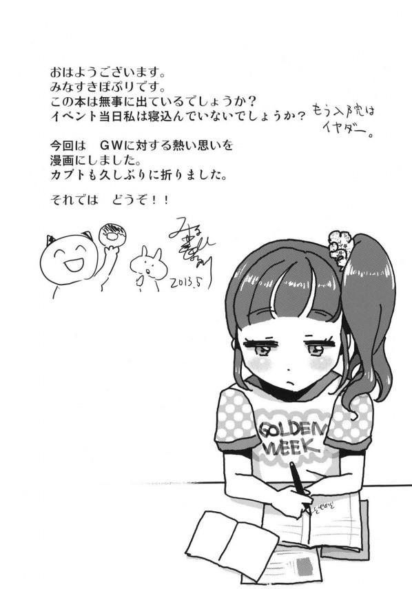 【エロ漫画・エロ同人誌】ちっぱいのJSが下衆な大人に青姦レイプwww 003