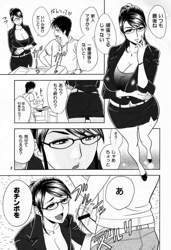 【エロ同人誌】部下とセックス残業する淫乱爆乳の女社長!【無料 エロ漫画】004