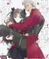 【Fate/stay エロ同人】士郎と女の子達が海に泊まりにきてセクロス漬け【無料 エロ漫画】