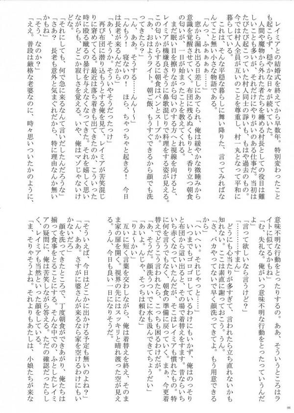 【エロ漫画・エロ同人誌】スライム状の巨乳お姉さんにチンポ奉仕され悶絶のマニアック作品www 006